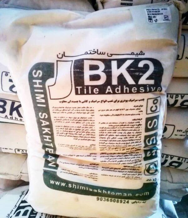 bk2 سفید